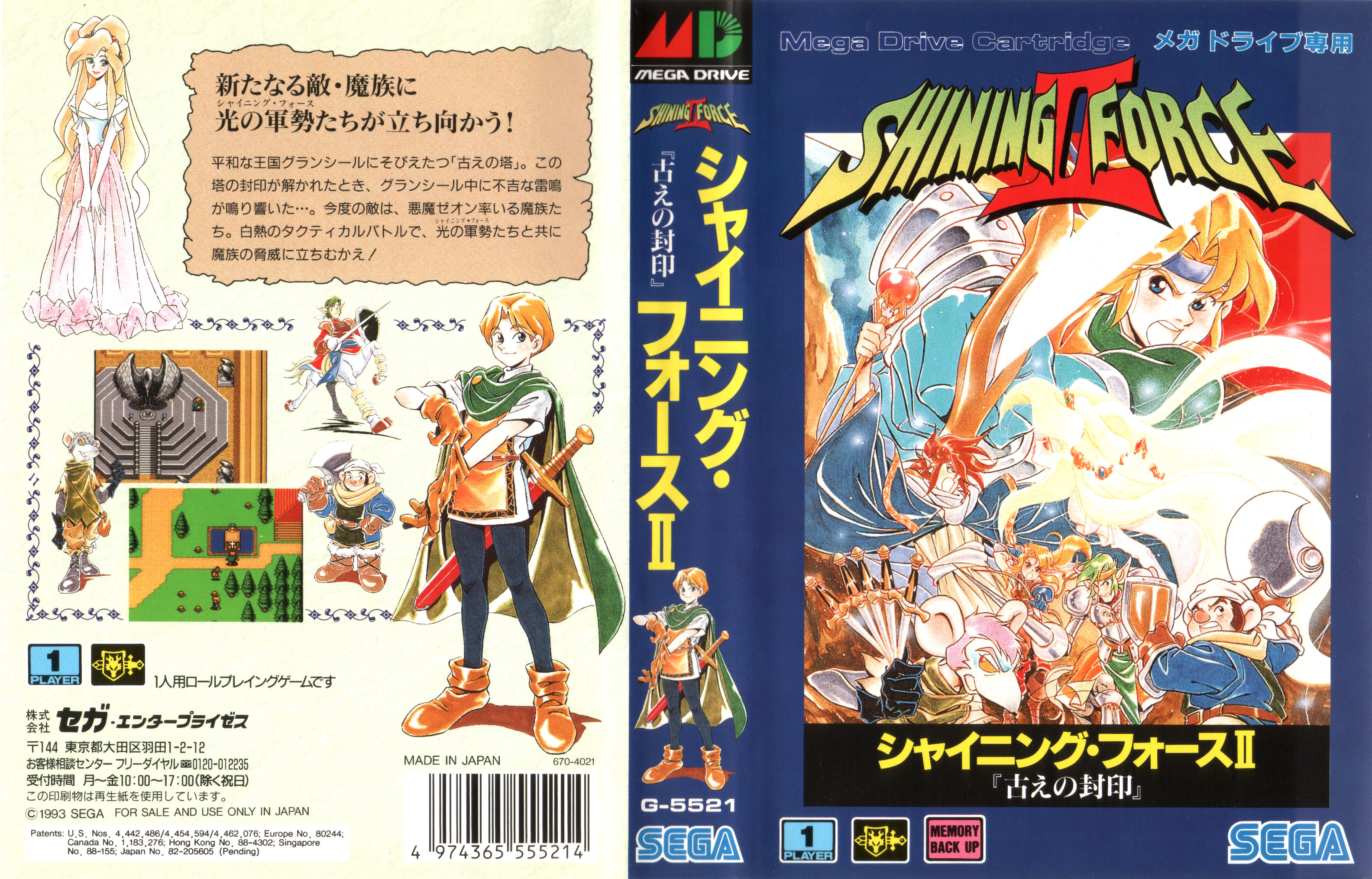 [Image: sf2_game_jp_box.jpg]